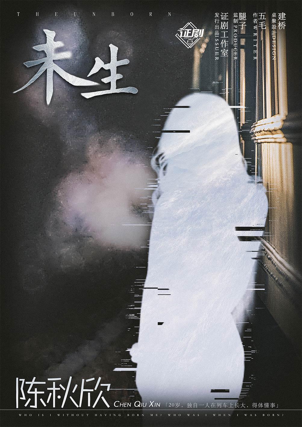 『未生』剧本杀复盘/真相解析/凶手是谁/主持人手册