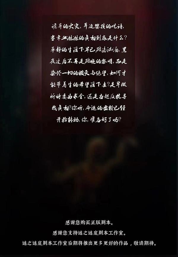 『黎明将烬』剧本杀解析_真相_复盘_凶手是谁