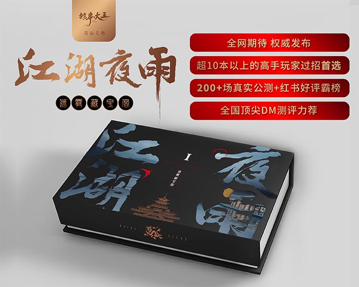 『江湖夜雨之迷雾藏宝阁』剧本杀复盘真相答案 解析凶手是谁 剧透测评