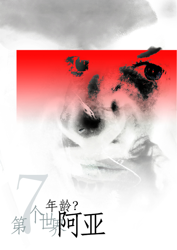 『第七个世界』剧本杀复盘_凶手作案手法揭秘_答案_线索_真相解析