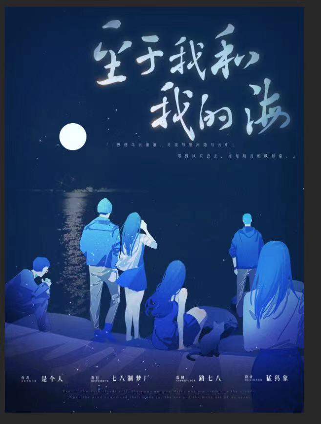 『至于我和我的海』剧本杀复盘/答案揭秘/案件解析/故事结局真相