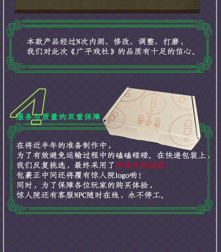 『广平戏社』剧本杀复盘解析 剧透结局 凶手是谁 真相答案