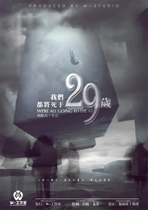 『我们都将死于29岁』剧本杀解析_真相_复盘_凶手是谁