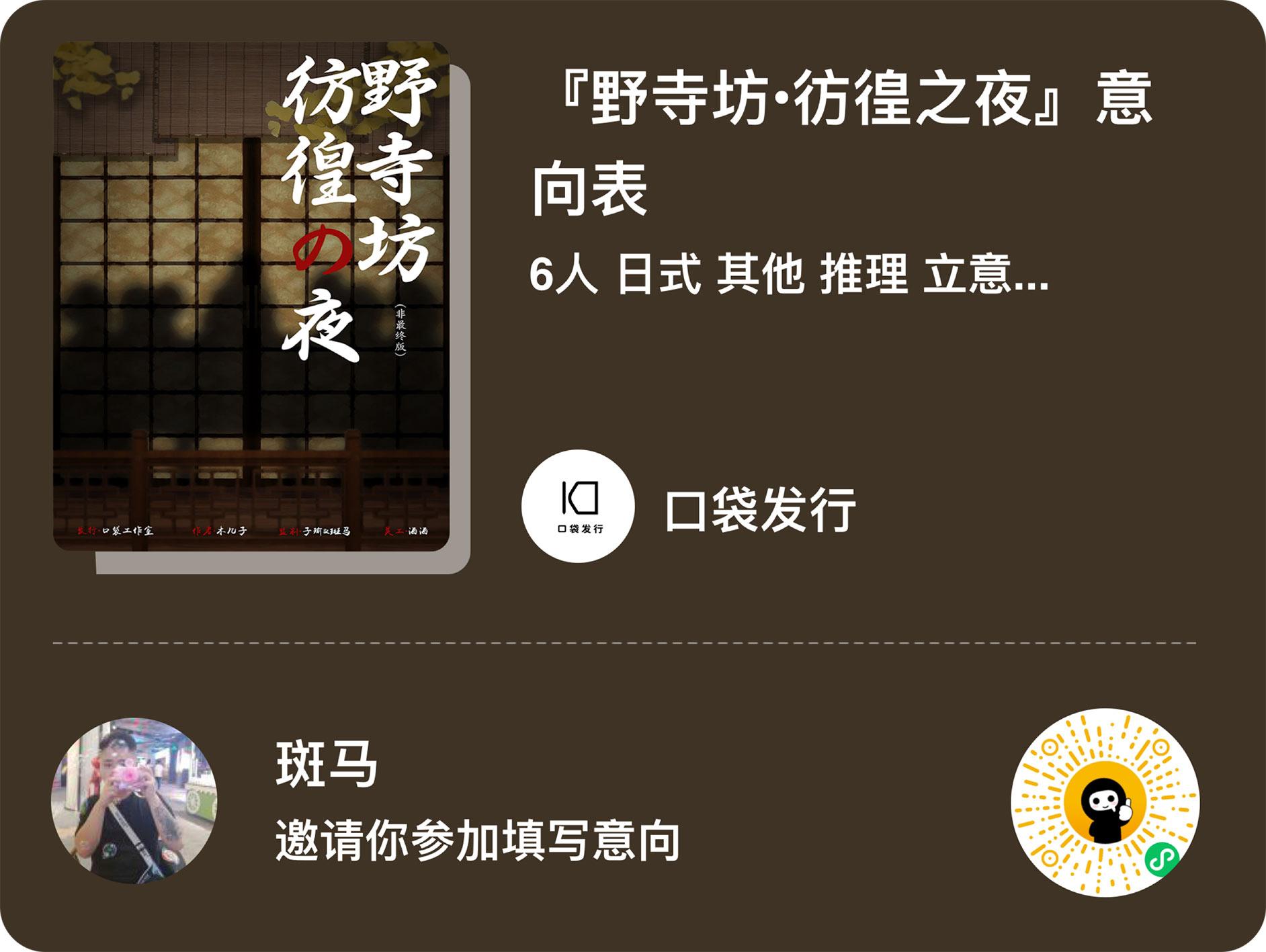 『野寺坊•彷徨之夜』剧本杀复盘凶手真相解析