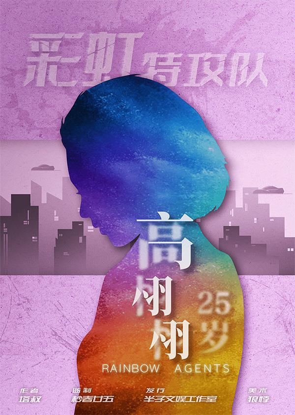 『彩虹特攻队』剧本杀复盘_答案_推凶线索_真相解析