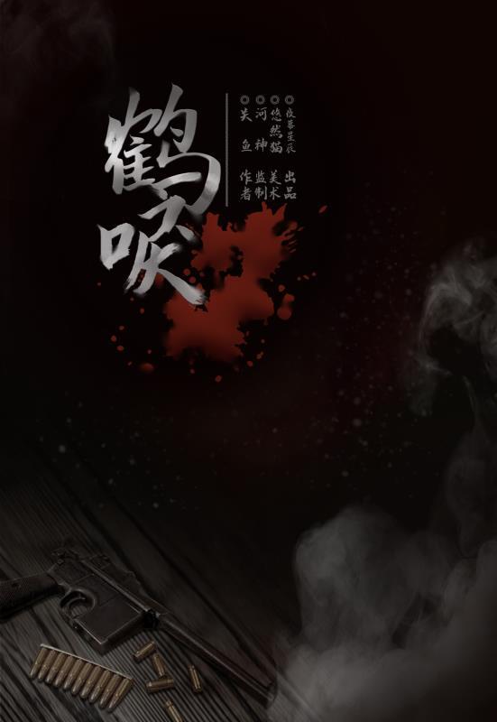 『鹤唳』剧本杀复盘/真相解析/凶手是谁/主持人手册