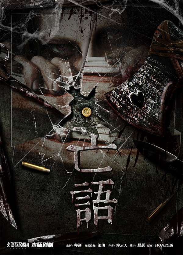 『亡语』剧本杀复盘_凶手作案手法揭秘_答案_线索_真相解析