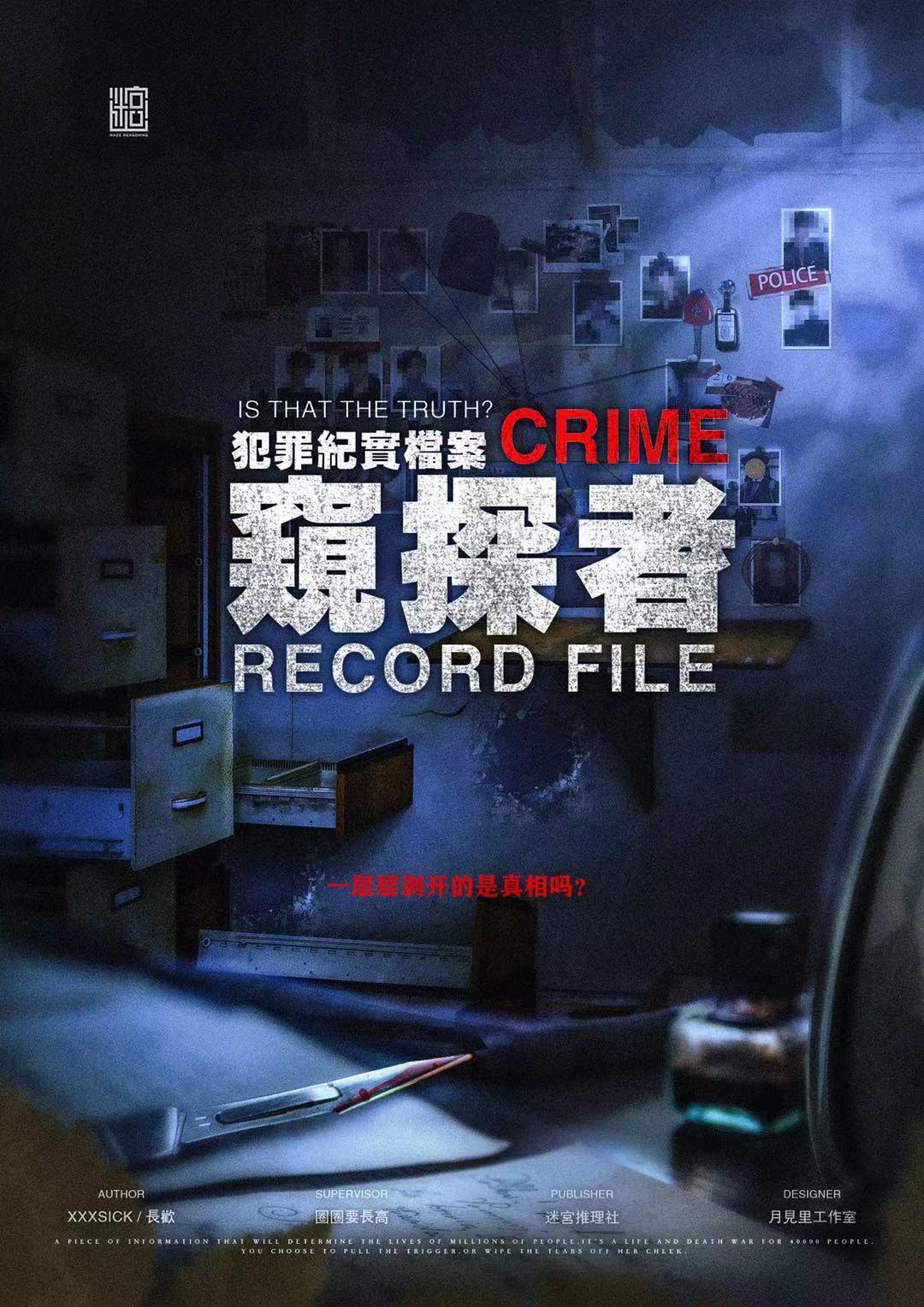 『犯罪纪实档案·窥探者』剧本杀凶手是谁复盘解析 测评剧透 结局答案