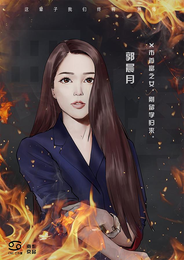『无悔』海报2