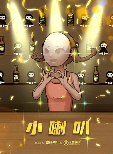 『无醉派对之酒别重逢』海报6