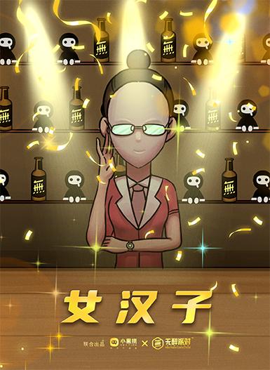 『无醉派对之酒别重逢』海报3
