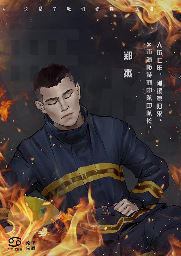 『无悔』海报3