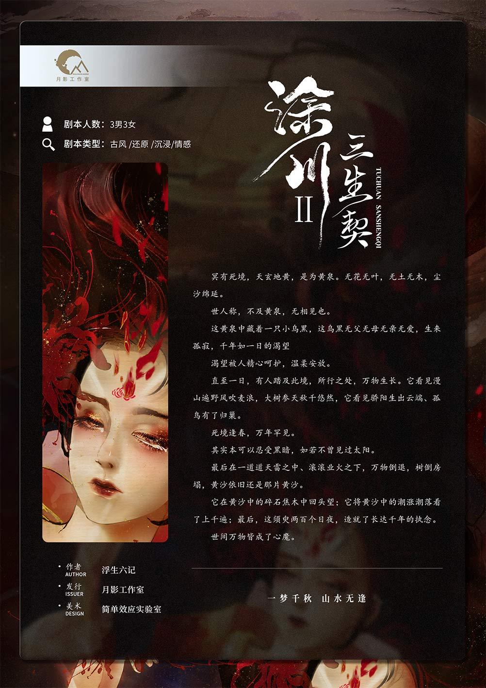 『涂川2:三生契』海报2