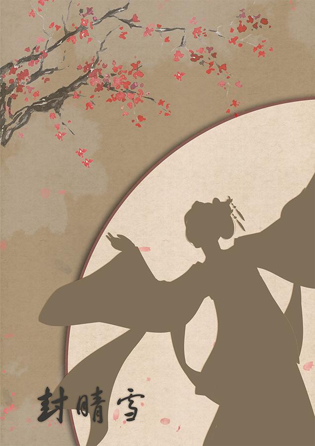 『意难平 惘然一梦』海报4