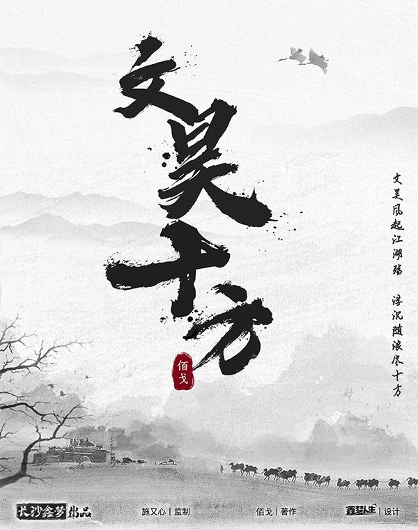『文昊十方』剧本杀复盘_答案_推凶线索_真相解析