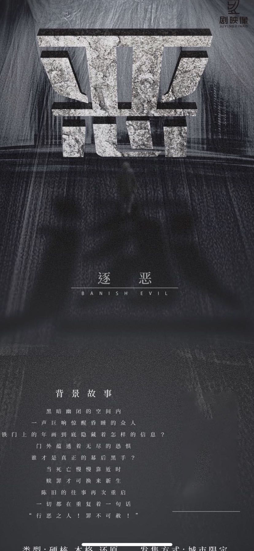 『逐恶』海报1
