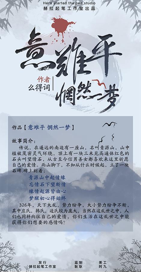 『意难平 惘然一梦』海报1