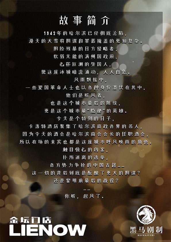『听风为安』海报1