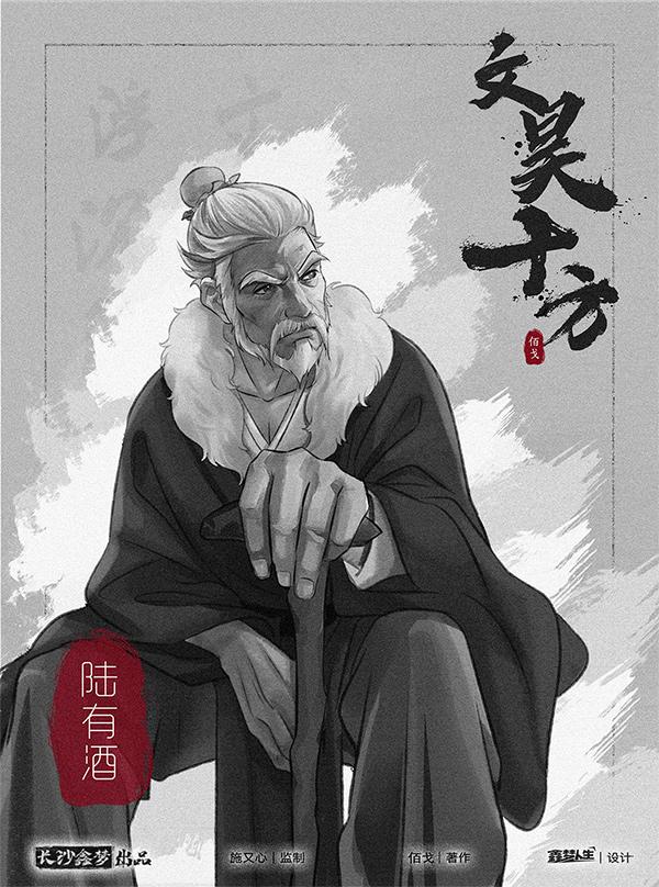 『文昊十方』海报6