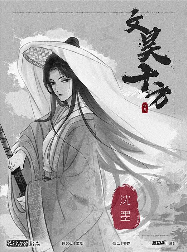 『文昊十方』海报8