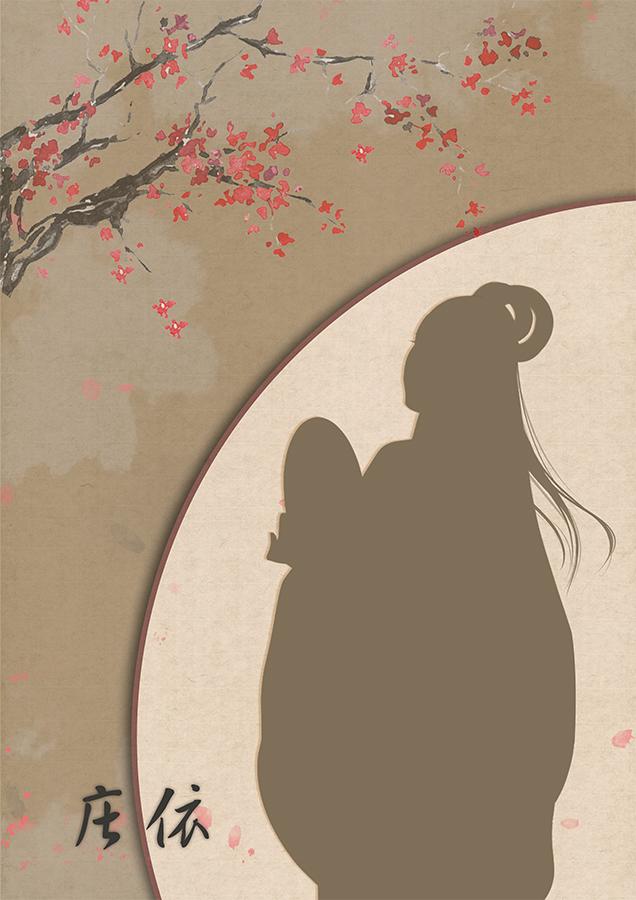 『意难平 惘然一梦』海报7