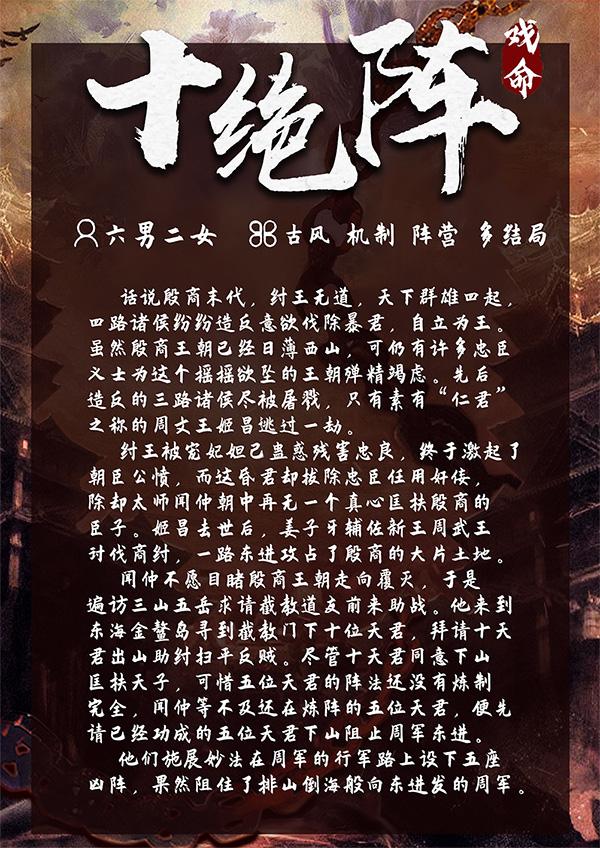 『十绝阵』海报1