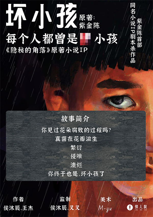 『坏小孩』海报1