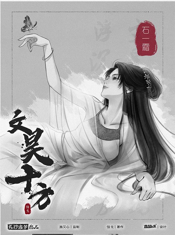 『文昊十方』海报2