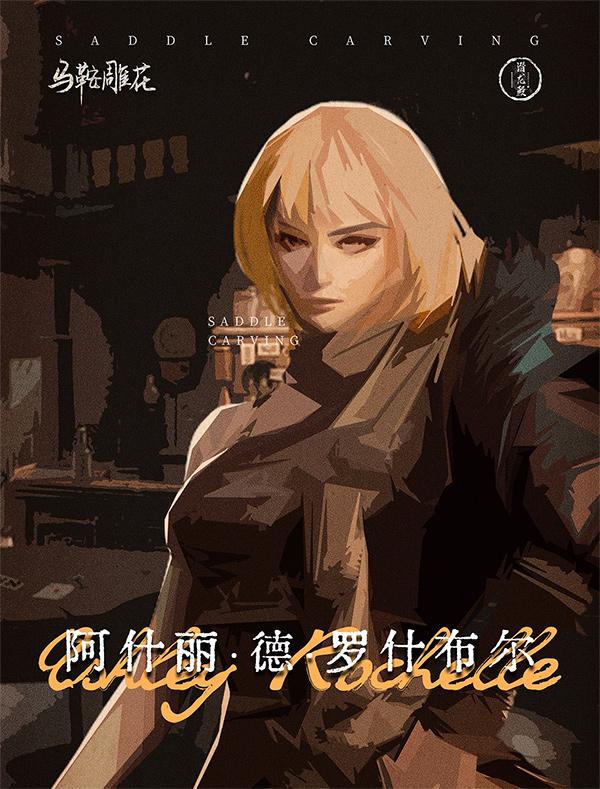 『马鞍雕花』海报2