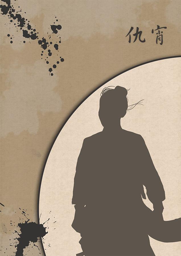 『意难平 惘然一梦』海报2