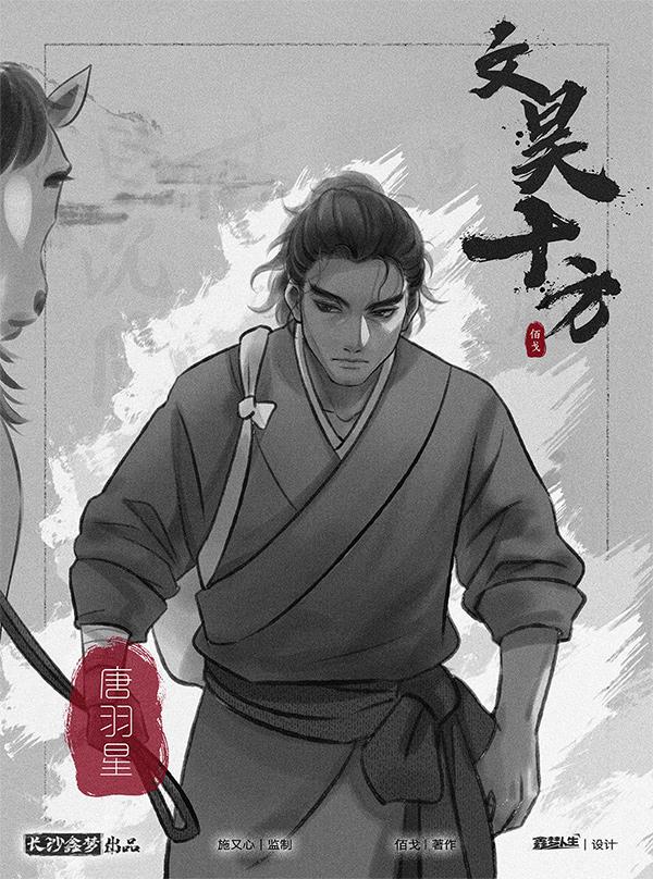 『文昊十方』海报7