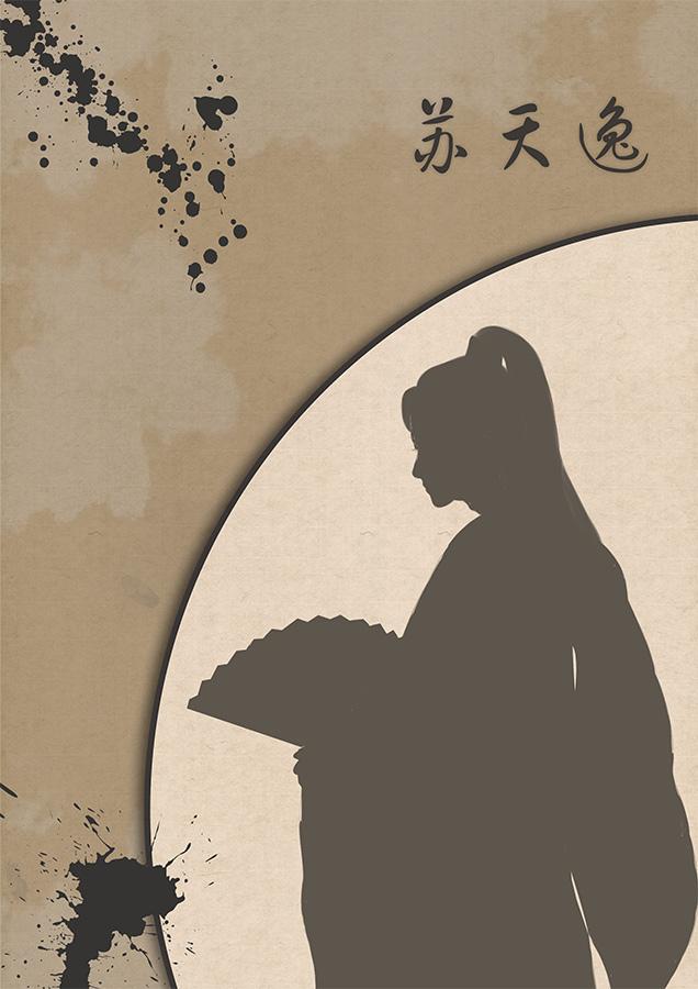 『意难平 惘然一梦』海报5