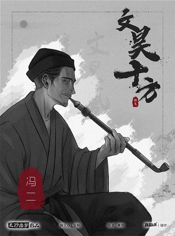 『文昊十方』海报4