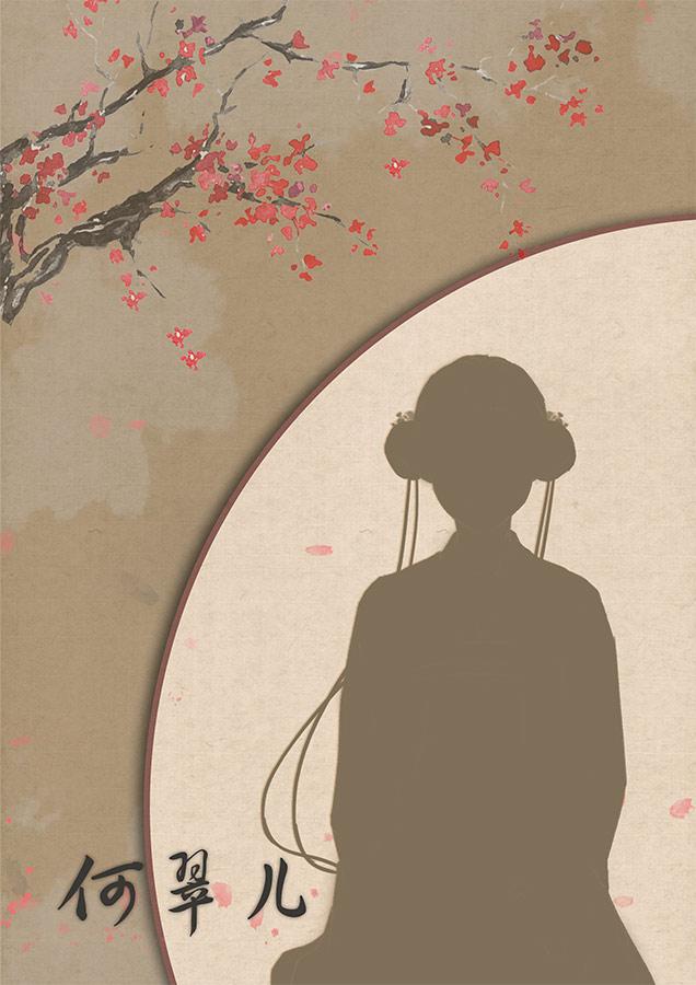 『意难平 惘然一梦』海报3