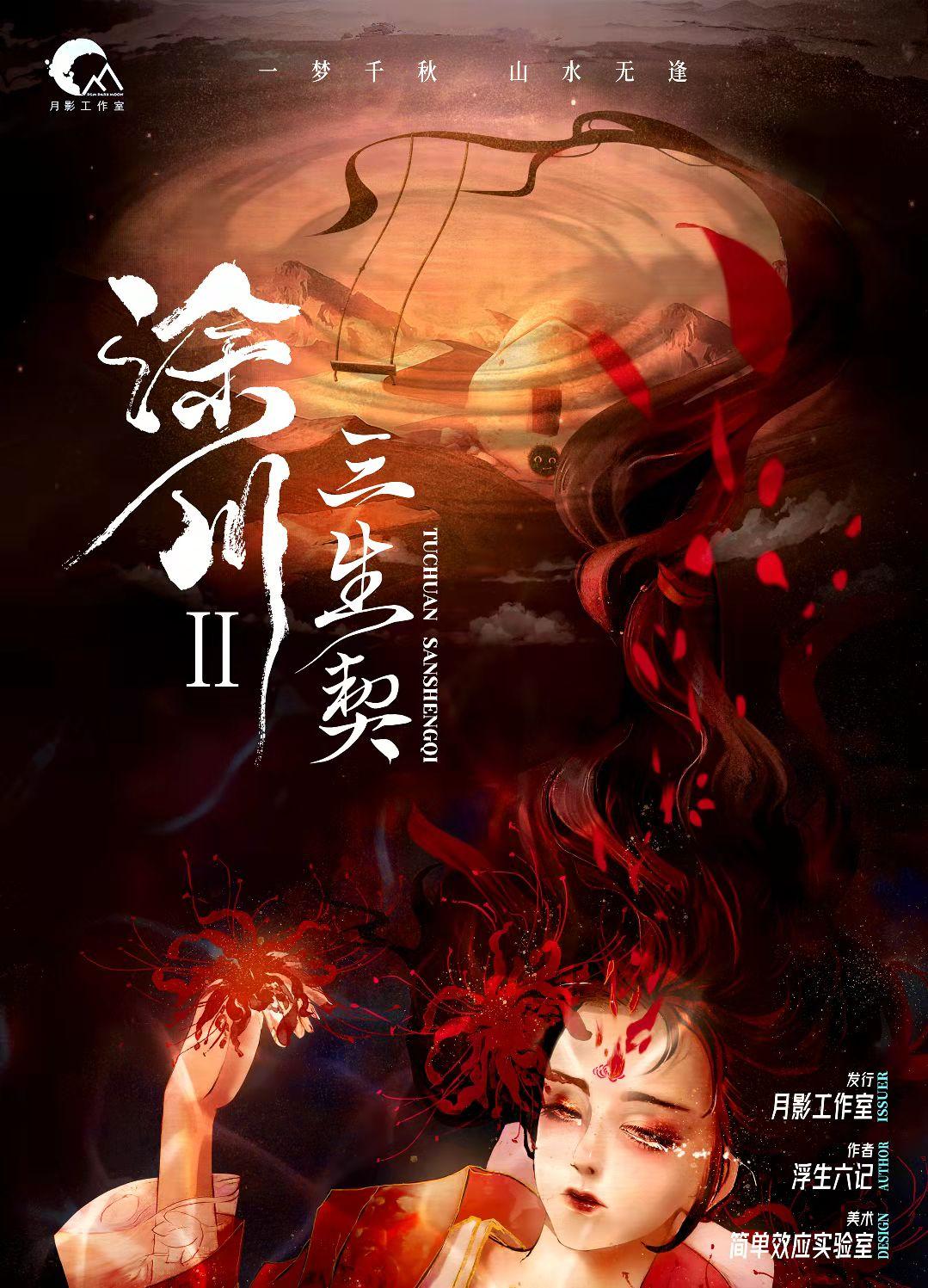 『涂川2:三生契』海报1