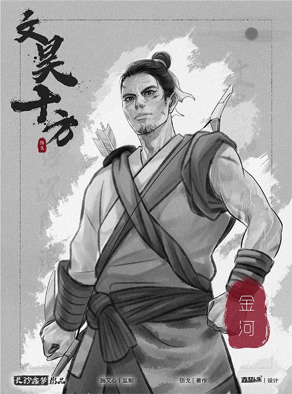 『文昊十方』海报5