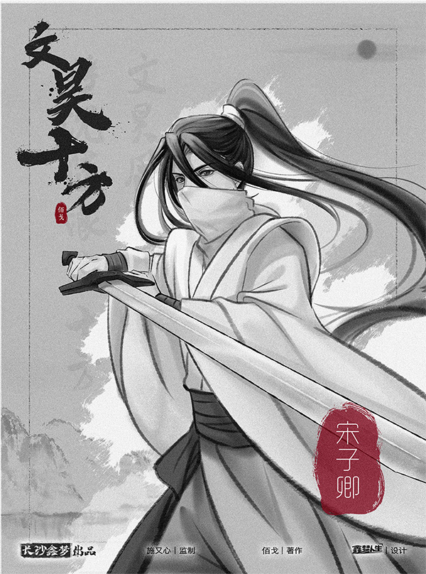 『文昊十方』海报3