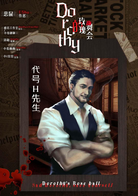 『桃乐茜的玫瑰舞会』海报5