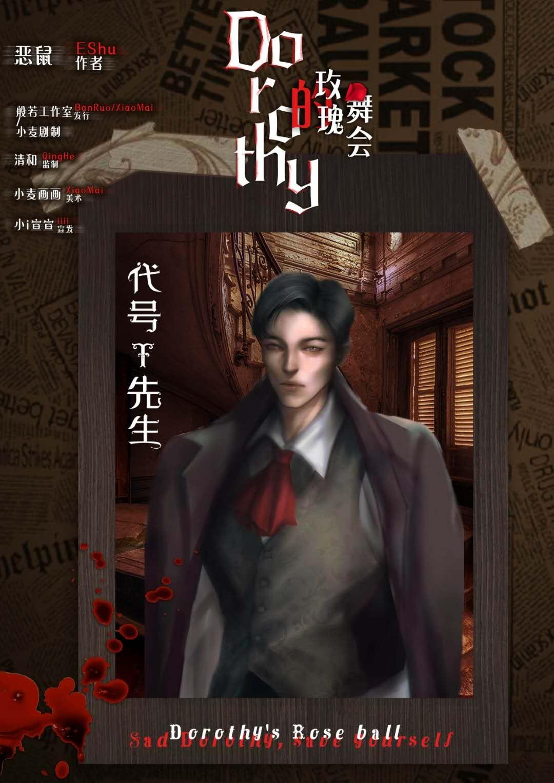 『桃乐茜的玫瑰舞会』海报3