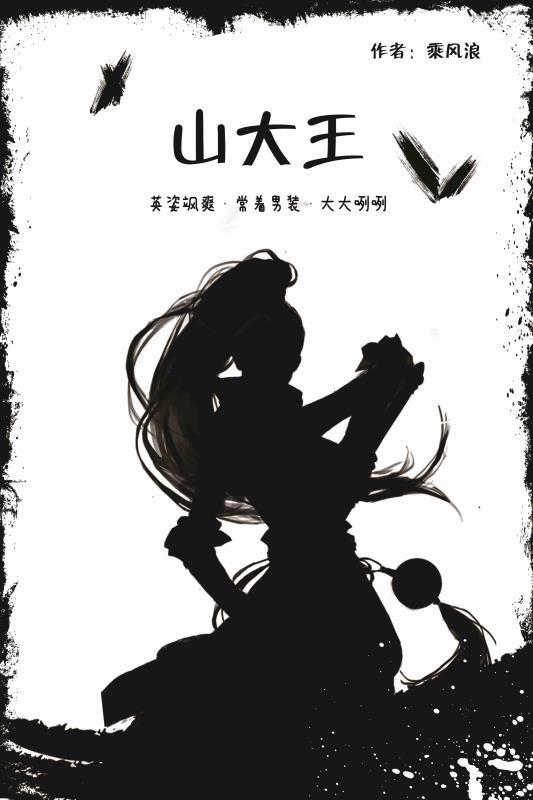 『妖魔』剧本杀复盘/真相解析/凶手是谁/主持人手册