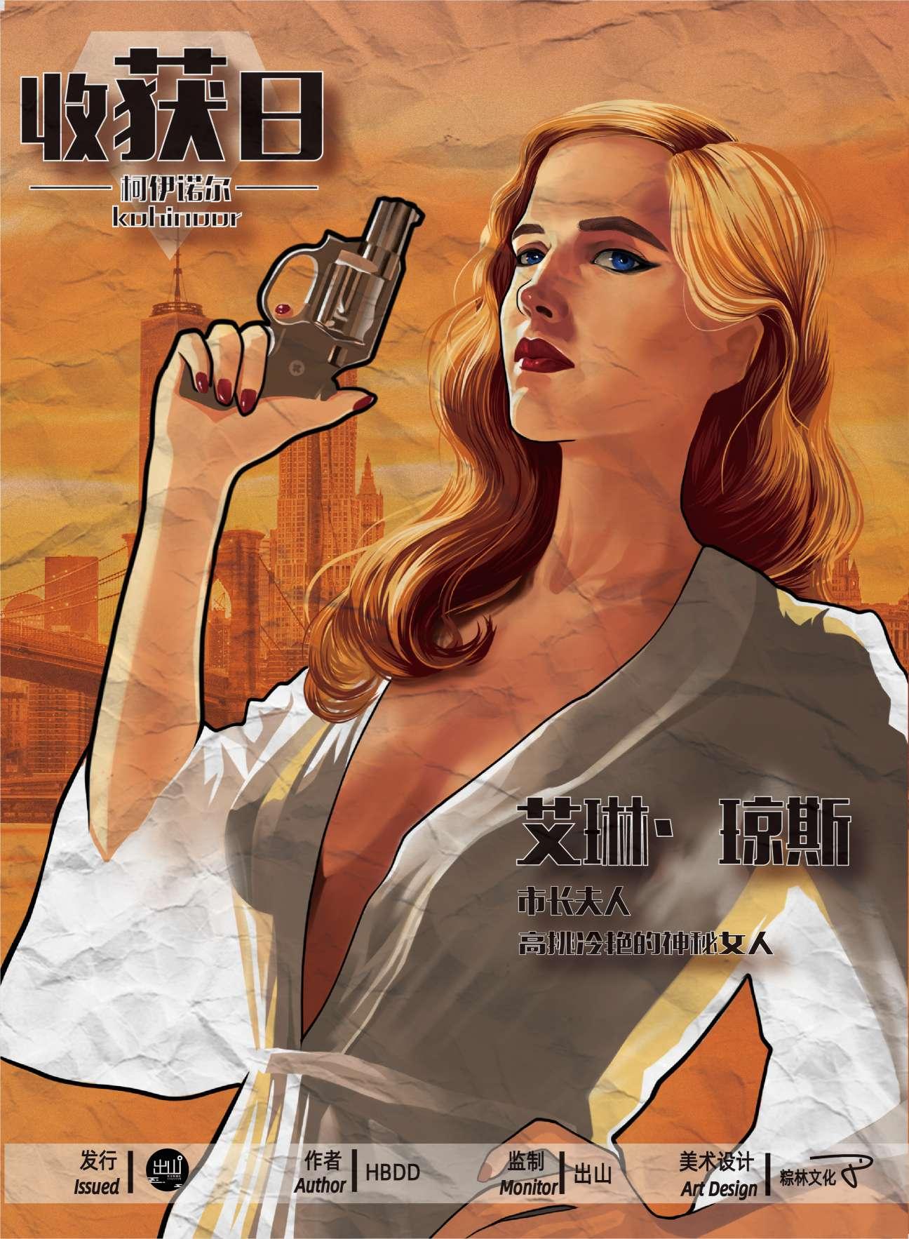 『收获日』海报2