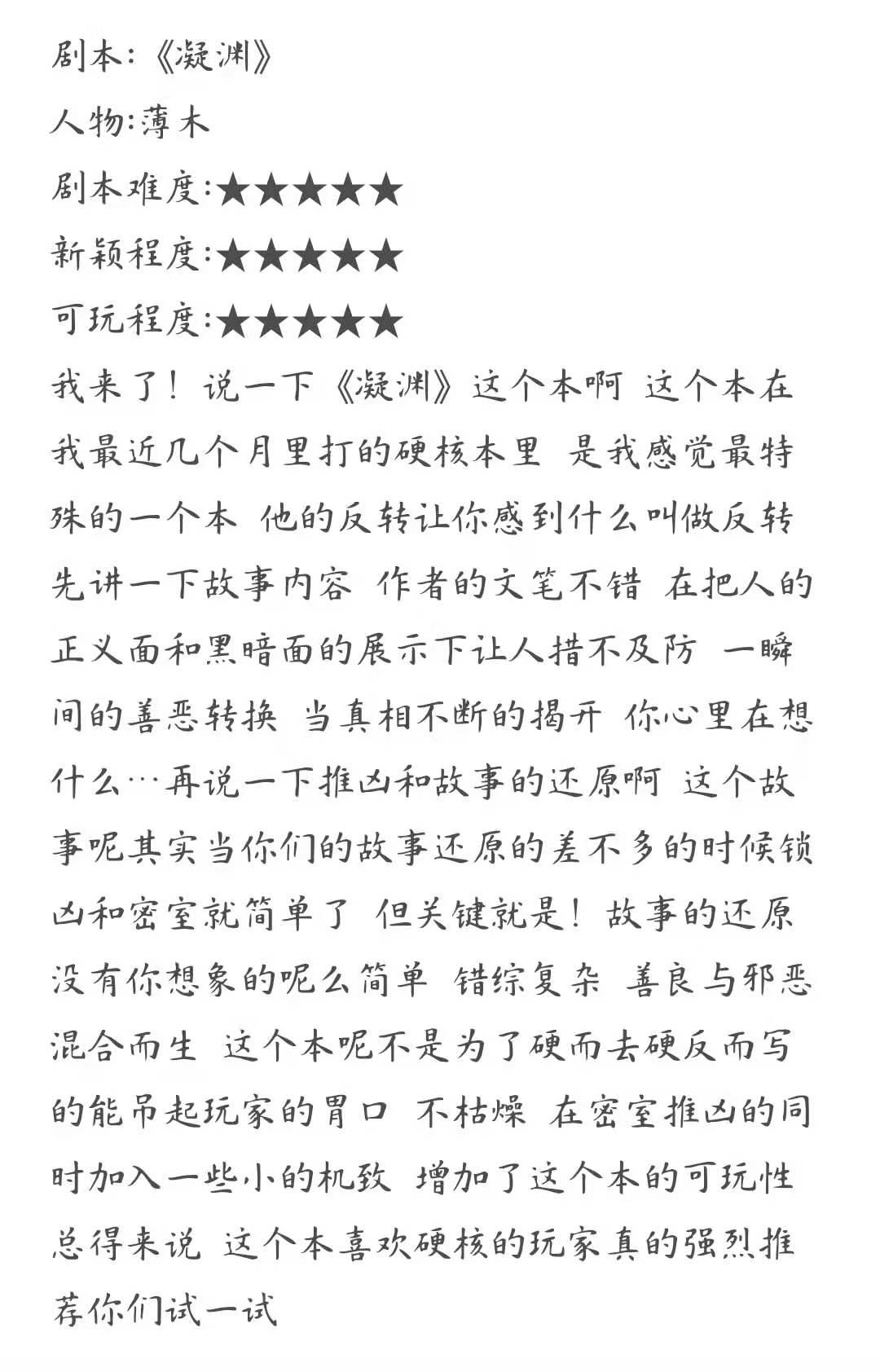 『凝渊』剧本杀复盘_答案_推凶线索_真相解析