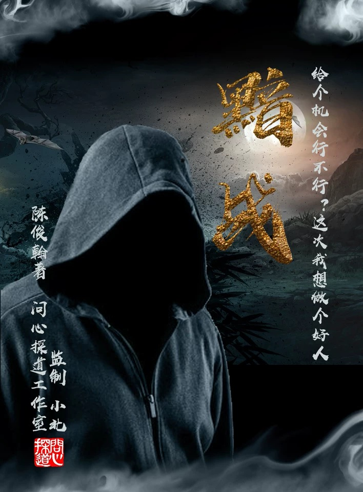 『暗战』剧本杀复盘/真相解析/凶手是谁/主持人手册