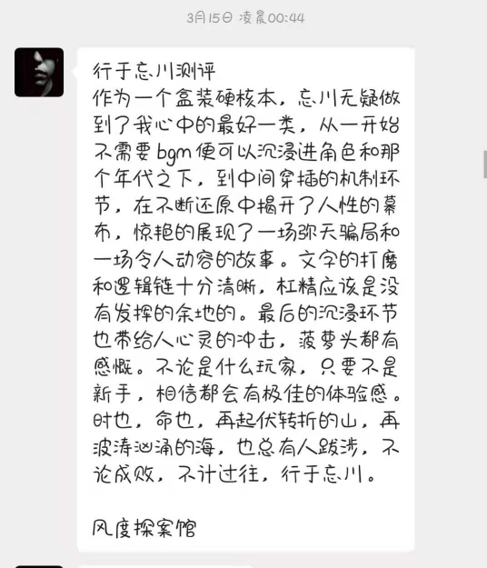 『行于忘川』剧本杀复盘凶手真相解析