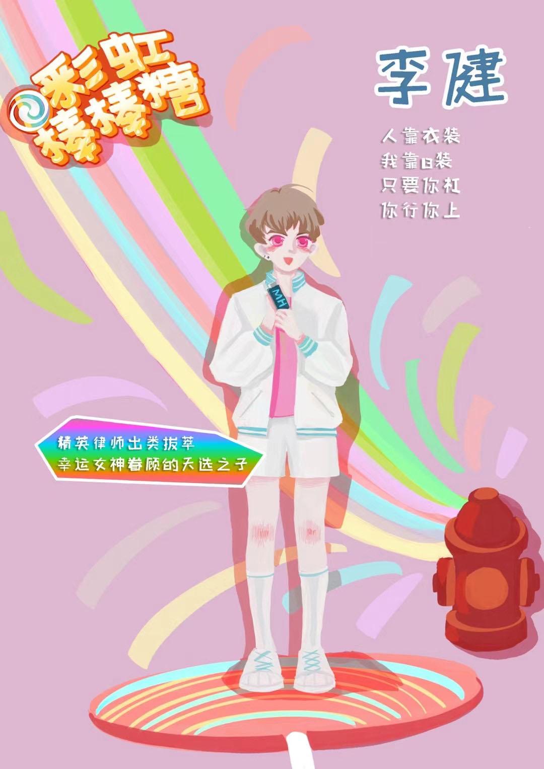 『彩虹棒棒糖』剧本杀复盘/真相解析/凶手是谁/主持人手册