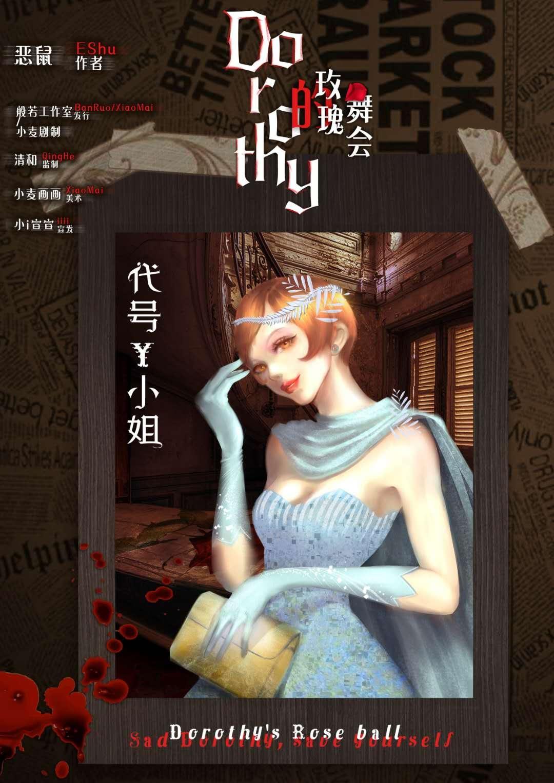 『桃乐茜的玫瑰舞会』海报4