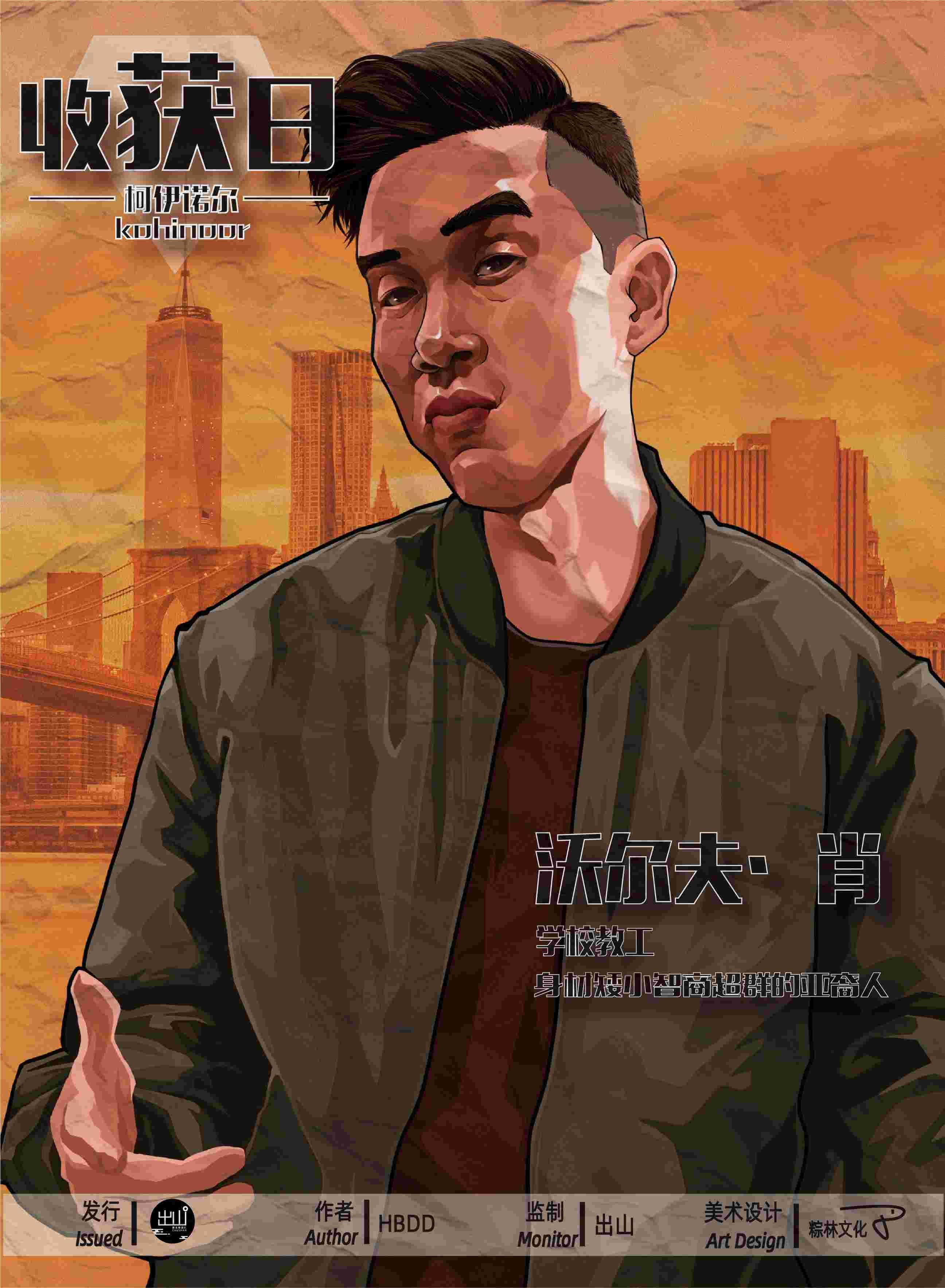 『收获日』海报6
