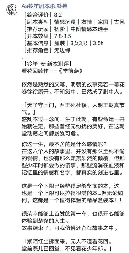 『看花回贰堂前燕』剧本杀复盘/真相解析/凶手是谁/主持人手册