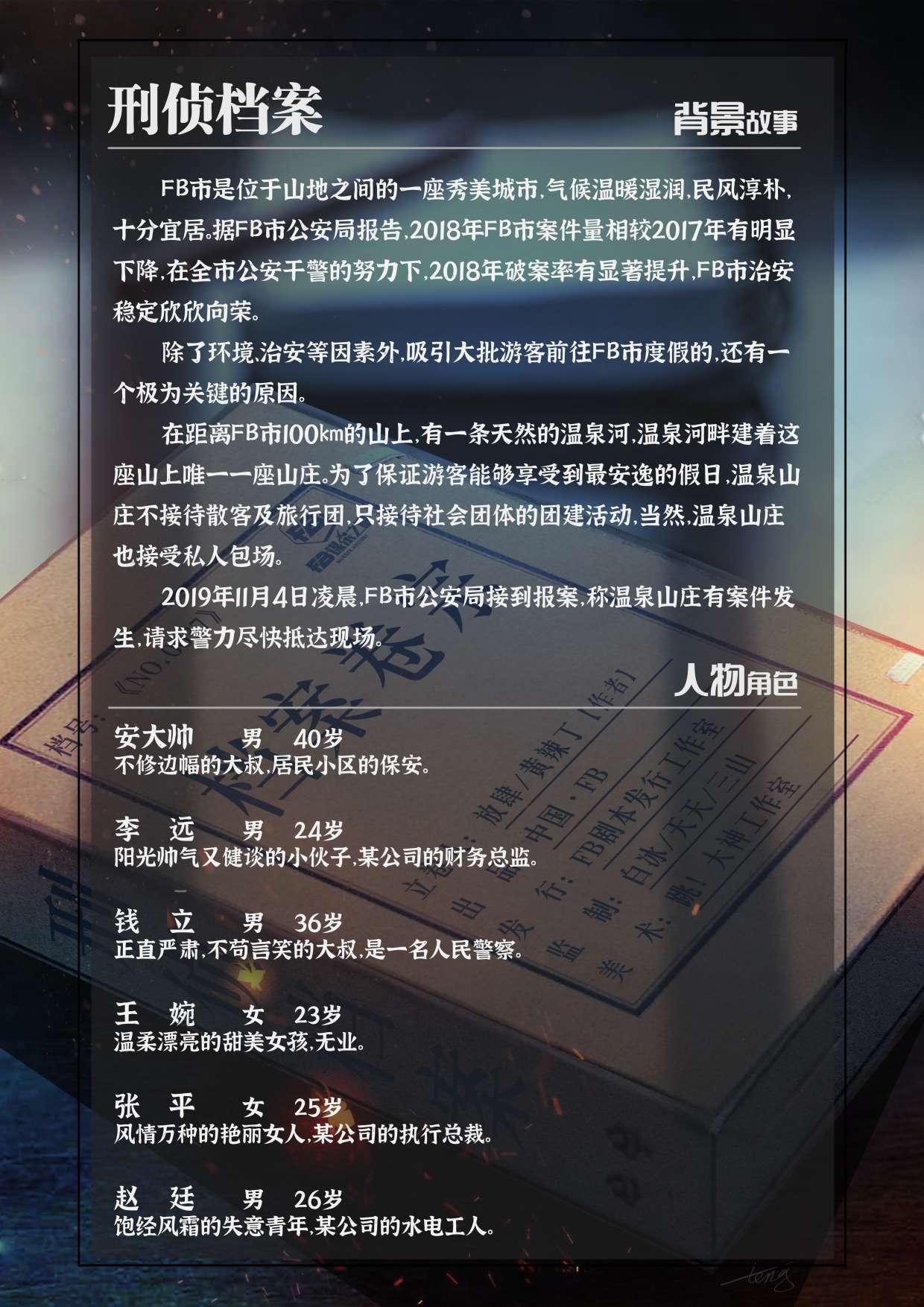 『刑侦档案0037』剧本杀解析_真相_复盘_凶手是谁