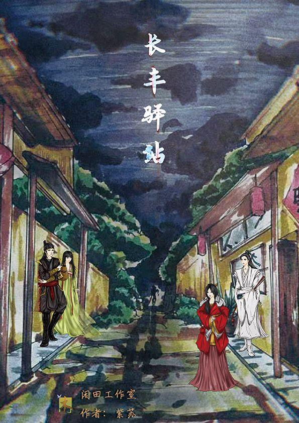 『长丰驿站』剧本杀复盘_答案_推凶线索_真相解析